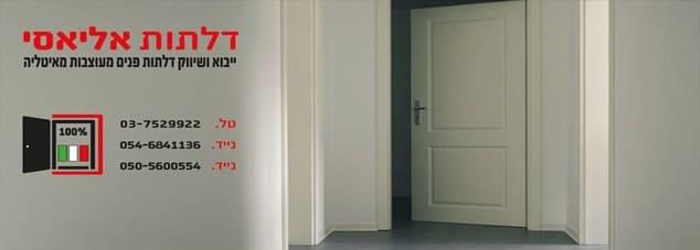 דלתות אליאסי