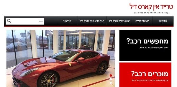 קונה רכבים קארס דיל