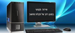 מיקו טכנאי מחשבים