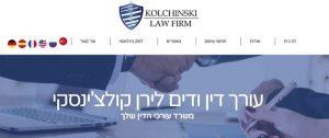 משרד עורכי דין קולצ'ינסקי