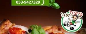 פיצה מרציאנו