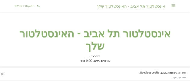 אינסטלטור תל אביב - האינסטלטור שלך
